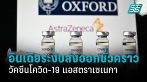 อินเดียระงับส่งออกวัคซีนโควิด-19 แอสตราเซเนกาชั่วคราว