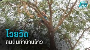 ยายสุดทนปีนต้นมะขาม โวยวัดถมดินก่อสร้างทำบ้านร้าวทั้งหลัง จี้เจ้าอาวาสรับผิดชอบ