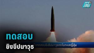เกาหลีเหนือ ทดสอบยิงขีปนาวุธ 2 ลูก ตกในทะเลญี่ปุ่น