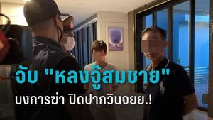 """ด่วน!! บุกจับ  """"หลงจู๊สมชาย"""" อีกรอบ บงการฆ่า """"ลูกชาย"""" เจอหมายจับด้วย"""