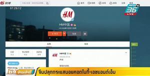 จีนปลุกกระแสบอยคอตไนกี้-H&M