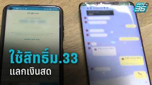 ธ.กรุงไทย จ่อเอาผิด ร้านค้า-คนใช้สิทธิ์ม.33 แลกเงินสด