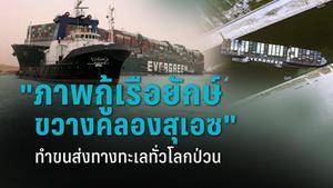 2 วันยังไม่หลุด ภาพกู้เรือยักษ์ยาว 400 ม.ขวางคลองสุเอซ