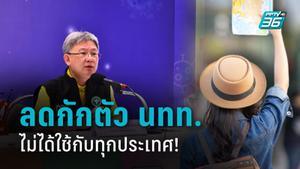 สธ.เผยลดวันกักตัว นทท.เข้าไทย ไม่ได้ใช้กับทุกประเทศ