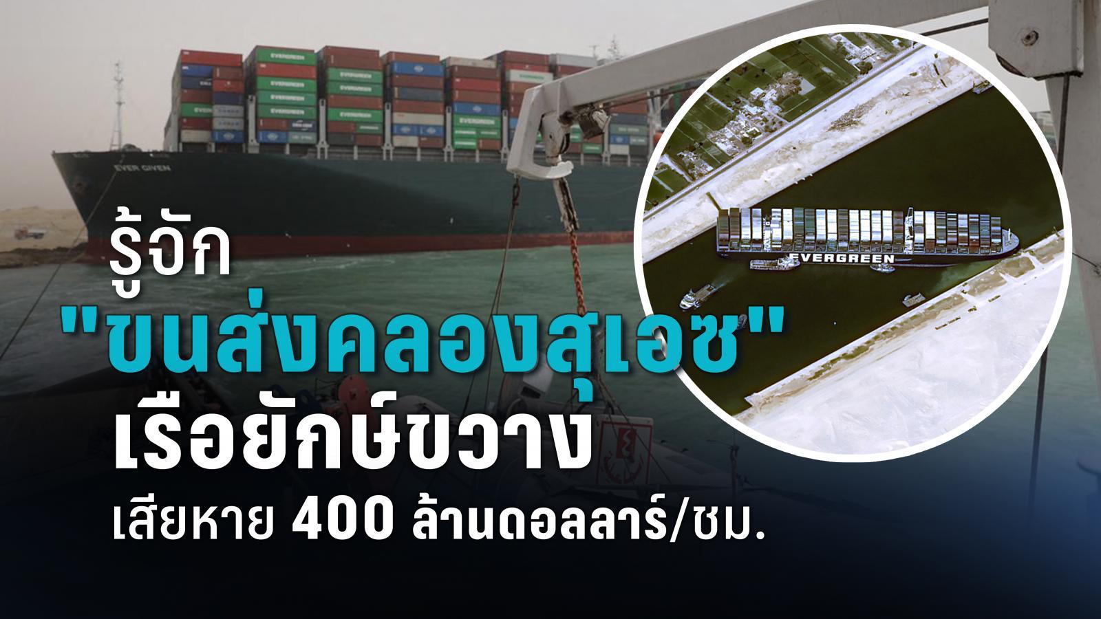 """รู้จัก """"ขนส่งคลองสุเอซ"""" ถูกเรือยักษ์ขวางเสียหาย 400 ล้านดอลลาร์/ชม."""