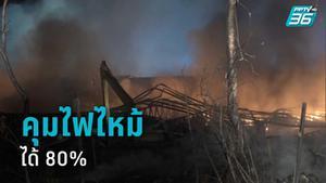 คุมไฟไหม้ รง.รีไซเคิล ปราจีนบุรี ได้ 80%