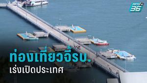 8 สมาคมท่องเที่ยว จี้รัฐบาลเร่งเปิดประเทศ