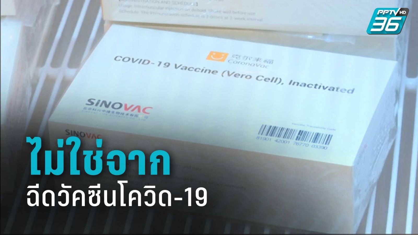 สธ.ยันผู้เสียชีวิต ไม่ใช่จากฉีดวัคซีนโควิด-19