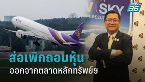 """""""การบินไทย"""" ส่อถูกเพิกถอนหุ้น ออกจากตลาดหลักทรัพย์ฯ"""