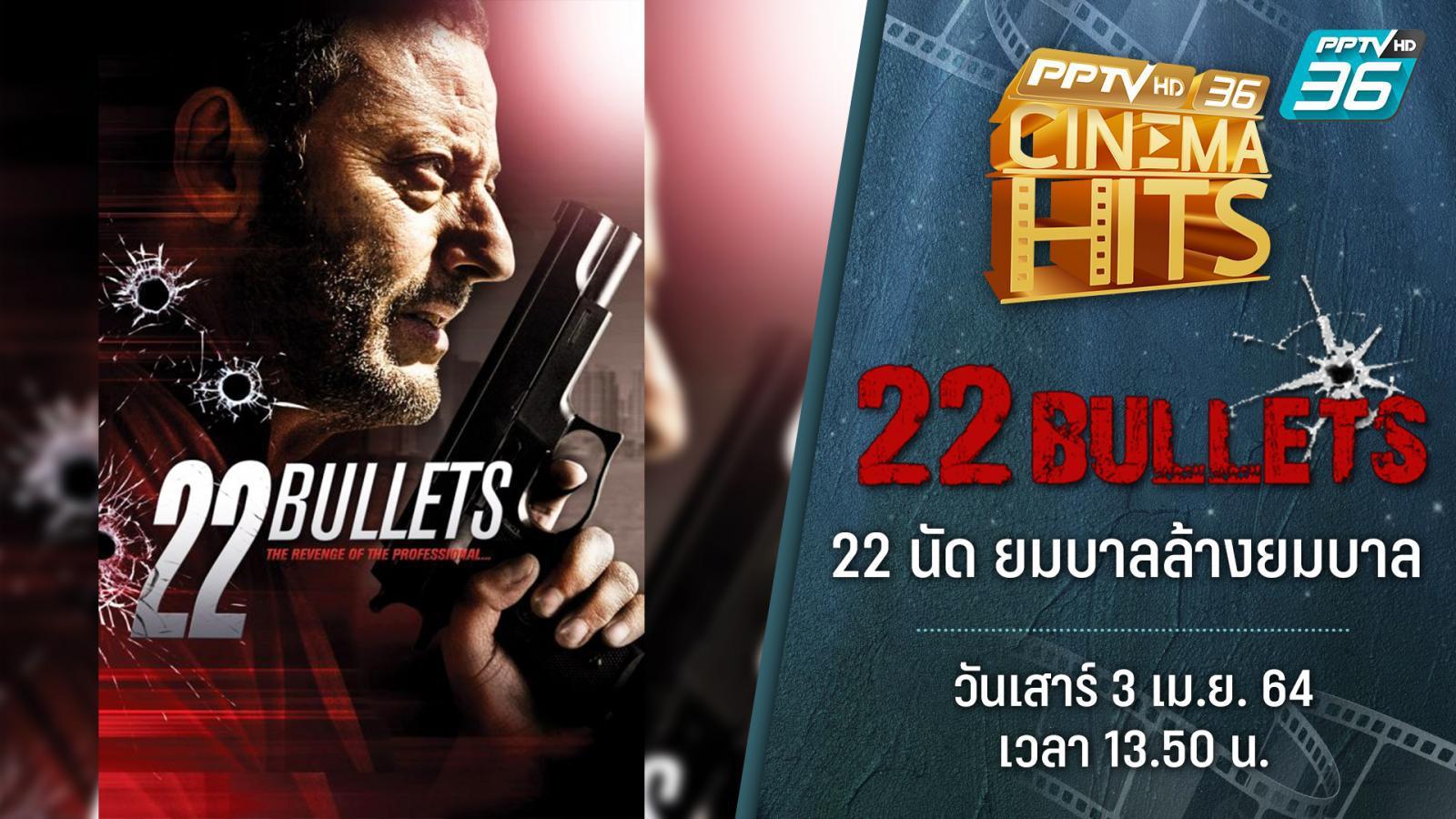 22 Bullets 22 นัด ยมบาลล้างยมบาล