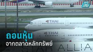 การบินไทย ยอมรับ อาจถูกถอนหุ้นจากตลาดหลักทรัพย์