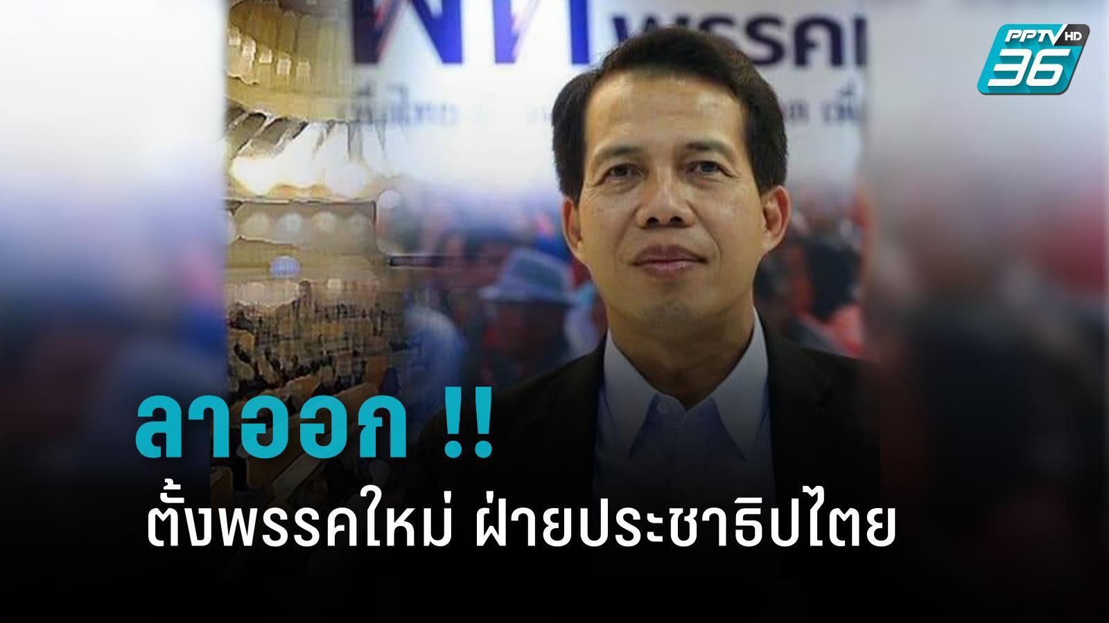 """""""นคร"""" ลาออก """"เพื่อไทย"""" ตั้งพรรคใหม่ ลั่น เป็นพรรคฝ่ายประชาธิปไตย"""