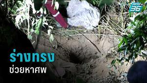 ชายหายจากบ้าน 7 วัน ญาติพึ่งร่างทรง บอกถูกฆ่าฝังดิน สุดท้ายไปขุดเจอศพ