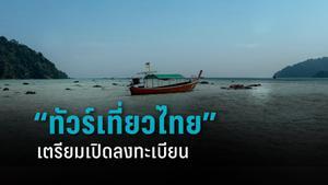 """เตรียมเปิดลงทะเบียนต้นพ.ค. """"ทัวร์เที่ยวไทย"""" กระตุ้นท่องเที่ยว"""