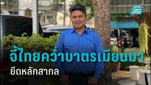 """""""เทพไท"""" จี้ รัฐบาลไทยคว่ำบาตรเผด็จการทหารเมียนมา"""