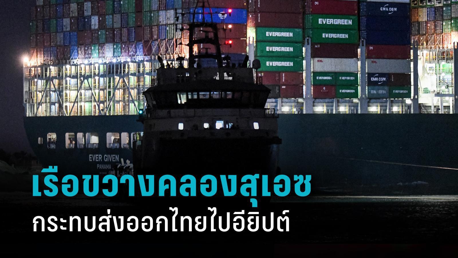 """ปรับแผนขนส่งสินค้า เหตุ """"เรือขวางคลองสุเอซ"""" กระทบส่งออกไทยไปอียิปต์"""