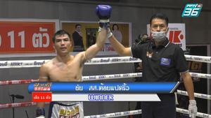 ไฮไลท์ ผลมวยดีวิถีไทย | ชัย สส.ต้อยแปดริ้ว ชนะคะแนน ลูกนิมิต สิงห์คลองสี่ | 28 มี.ค. 64
