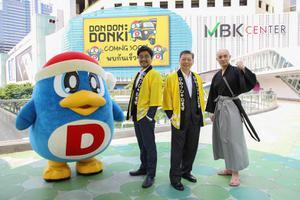 """เอ็ม บี เค เซ็นเตอร์ จับมือ ดองกิ พัฒนาร้าน """"Japan Town"""" ยกระดับการช้อปปิ้งสไตล์ญี่ปุ่น"""