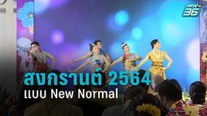 สงกรานต์ 2564 ฉลองปีใหม่ไทยแบบ New Normal