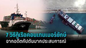 อดีตกัปตันเรือแนะ 7 วิธี กู้เรือ  Ever Given หลังลอยลำได้แล้ว 65%