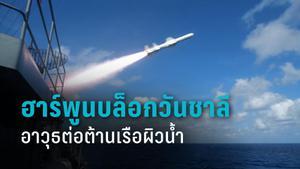 โชว์อนุภาพ Harpoon Block 1C  ยิงไกลสุดในภูมิภาคอาเซียน