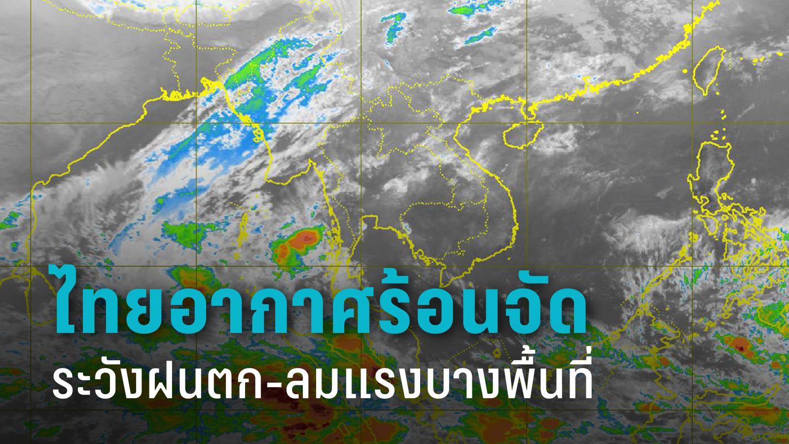 กรมอุตุฯ เตือน ไทยอากาศร้อนจัด ระวังฝนตก - ลมแรง 22 จังหวัด