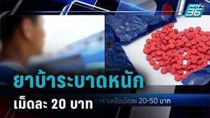 ยาบ้าระบาดหนัก ราคาเหลือเม็ดละ 20-50 บาท
