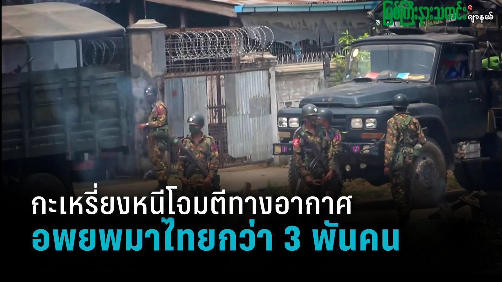 ภาพกะเหรี่ยงเมียนมาอพยพเข้าไทยกว่า 3,000 คนหนีการโจมตีจากกองทัพ