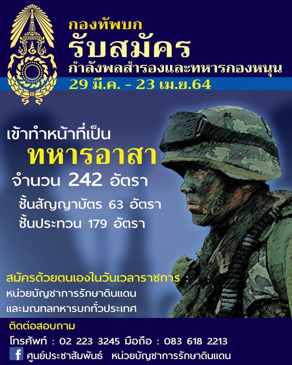 กองทัพบก เปิดรับสมัครทหารอาสา สัญญาจ้างไม่เกิน 4 ปี