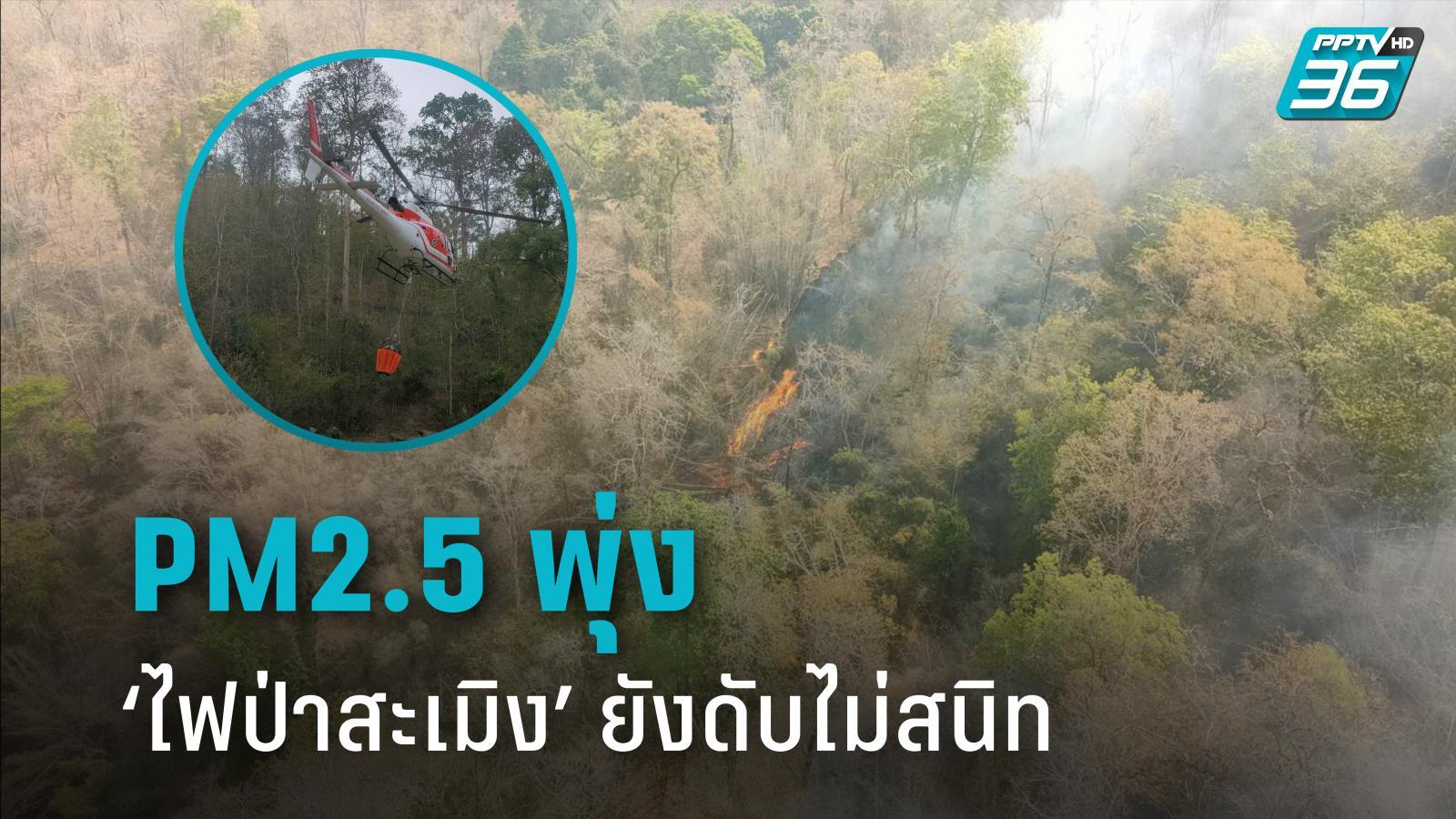 ไฟป่าสะเมิงยังดับไม่สนิท หลัง จนท.เร่งดับทั้งคืน เช้านี้ PM 2.5 พุ่ง