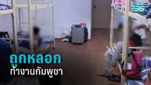 ตร.ช่วยเหลือหญิงไทย ถูกเอเจนซี่ หลอกทำงานกัมพูชา