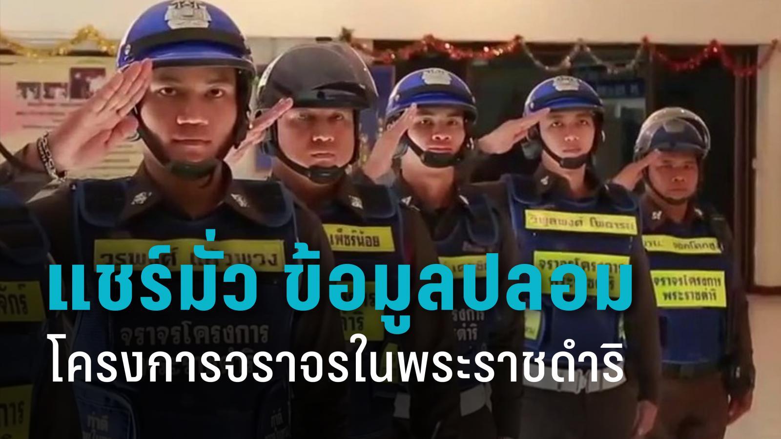 'นครบาล' แจงข่าวมั่ว ตำรวจจราจรในพระราชดำริ เตือนกุข่าวเท็จ ผิดหลายกระทง