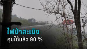 ไฟป่าเชียงใหม่คุมได้แล้ว 90 % ชาวบ้าน หวั่นลามไหม้บ้าน