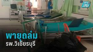 พายุถล่ม รพ.วิเชียรบุรี ห้องพักผู้ป่วยพังเสียหาย เจ็บ 3