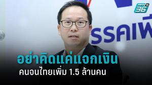 """""""กฤษฎา"""" ชี้ คนจนไทยเพิ่ม 1.5 ล้านคน ซัด รัฐบาล อย่าคิดแค่แจกเงิน"""