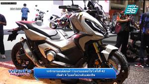 รถจักรยานยนต์ฮอนด้าเปิดตัว 4 โมเดล ในงาน Motor Show ครั้งที่ 42