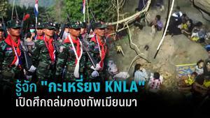 รู้จักกะเหรี่ยง KNLA กองพลน้อยที่ 5 เปิดศึกกองทัพเมียนมา ต้านรัฐประหาร
