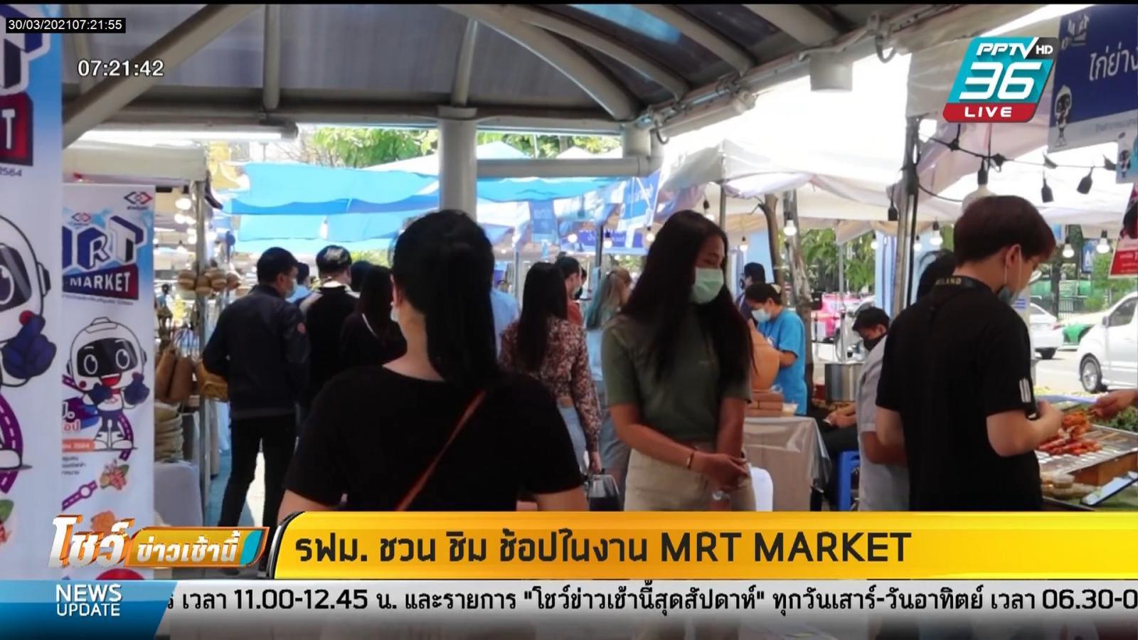 การรถไฟฟ้าขนส่งมวลชนแห่งประเทศไทย ชวน ชิม ช้อป ตลาดนัดชุมชนปี 2564
