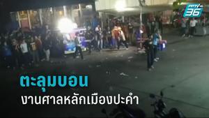 โจ๋บุรีรัมย์ ยกพวกตะลุมบอน ปาขวด-สาดกระสุนปืนว่อน งานศาลหลักเมืองปะคำ