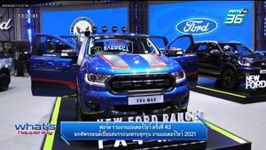 ฟอร์ด ยกทัพรถยนต์เปี่ยมสมรรถนะครบทุกรุ่น งานมอเตอร์โชว์ 2021