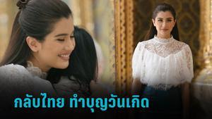 """""""ปู ไปรยา"""" บินกลับไทย เผยภาพพาครอบครัวทำบุญวันเกิด ด้านอดีตแฟนหนุ่มโผล่คอมเมนต์"""