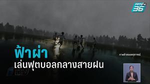 เด็กเล่นฟุตบอลกลางสายฝน ฟ้าผ่าตาย 1 เจ็บ 5 ชาวบ้านเล่านาทีเข้าช่วยสุดระทึก