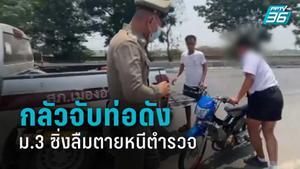 ซิ่งลืมตาย! นักเรียนม.3 บิดมอเตอร์ไซค์หนีตำรวจ นับ 10 กิโลฯ เหตุกลัวจับท่อดัง ไม่มีเงินจ่าย