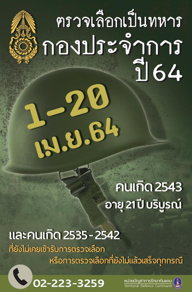 เกณฑ์ทหารปี2564 จับใบแดง-ใบดำ 1-20 เม.ย.
