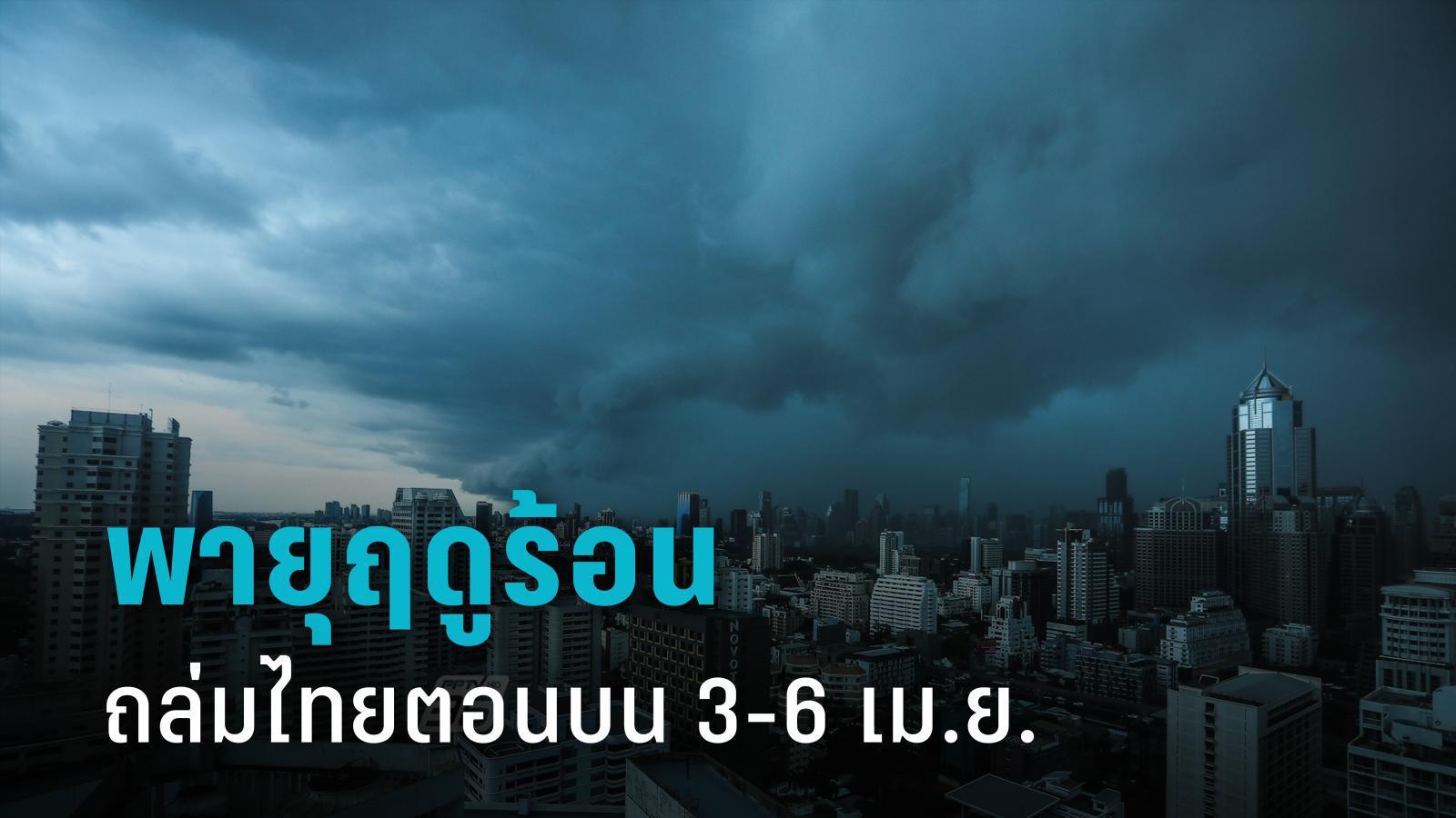 """เตือน """"พายุฤดูร้อน"""" ถล่มไทยตอนบน 3-6 เม.ย. อีสาน ตะวันออก โดนก่อน"""