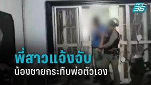 ลูกชายทรพี กระทืบพ่อป่วยอัมพฤกษ์ พี่สาวสุดทนแจ้งจับ เผยติดเกม-อารมณ์รุนแรง