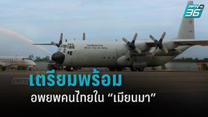 ทอ.เตรียมพร้อม C-130 อพยพคนไทยในเมียนมา หากสถานการณ์วิกฤต