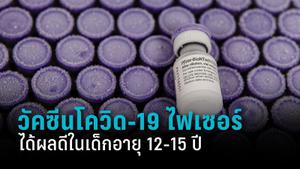 """""""ไฟเซอร์"""" เผยผลทดสอบวัคซีนโควิด-19 ในเด็ก 12-15 ปี มีประสิทธิภาพสูง"""