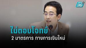 """""""เพื่อไทย"""" ซัด 2 มาตรการทางการเงินใหม่ ไม่ตอบโจทย์"""