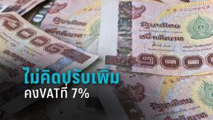 รัฐบาล คง VAT 7% ยังไม่คิดสร้างภาระเพิ่มให้ประชาชน